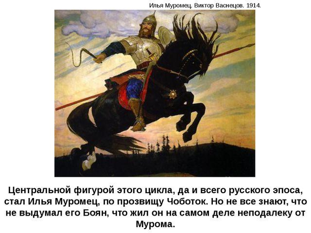 Центральной фигурой этого цикла, да и всего русского эпоса, стал Илья Муромец...