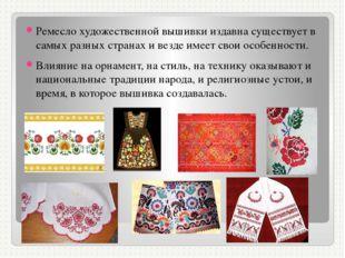 Ремесло художественной вышивки издавна существует в самых разных странах и в