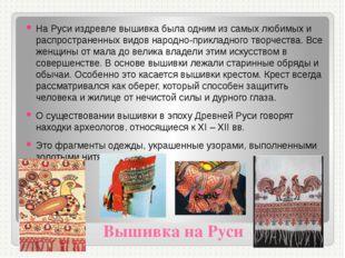 Вышивка на Руси На Руси издревле вышивка была одним из самых любимых и распро
