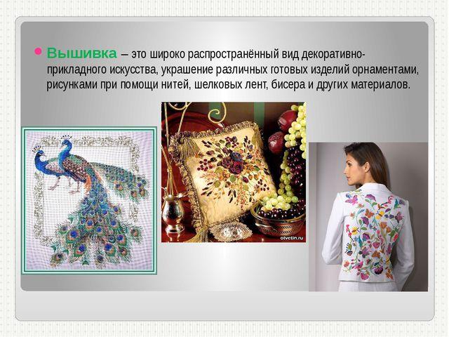 Вышивка – это широко распространённый вид декоративно-прикладного искусства,...