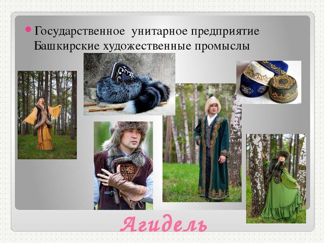 Агидель Государственное унитарное предприятие Башкирские художественные промы...