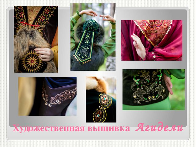 Художественная вышивка Агидели