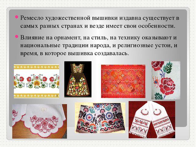 Ремесло художественной вышивки издавна существует в самых разных странах и в...