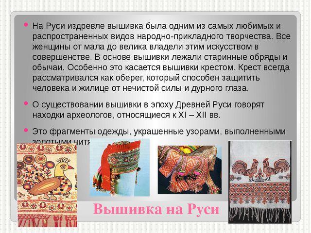 Вышивка на Руси На Руси издревле вышивка была одним из самых любимых и распро...