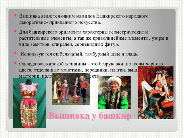 Вышивка у башкир Вышивка является одним из видов Башкирского народного декор...