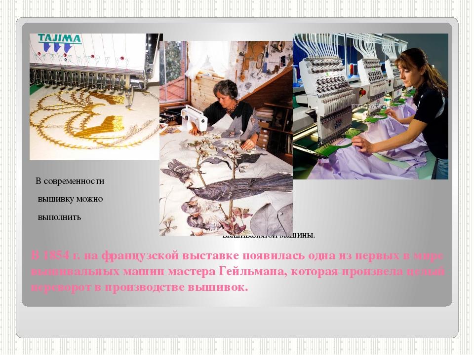 В 1854 г. на французской выставке появилась одна из первых в мире вышивальных...