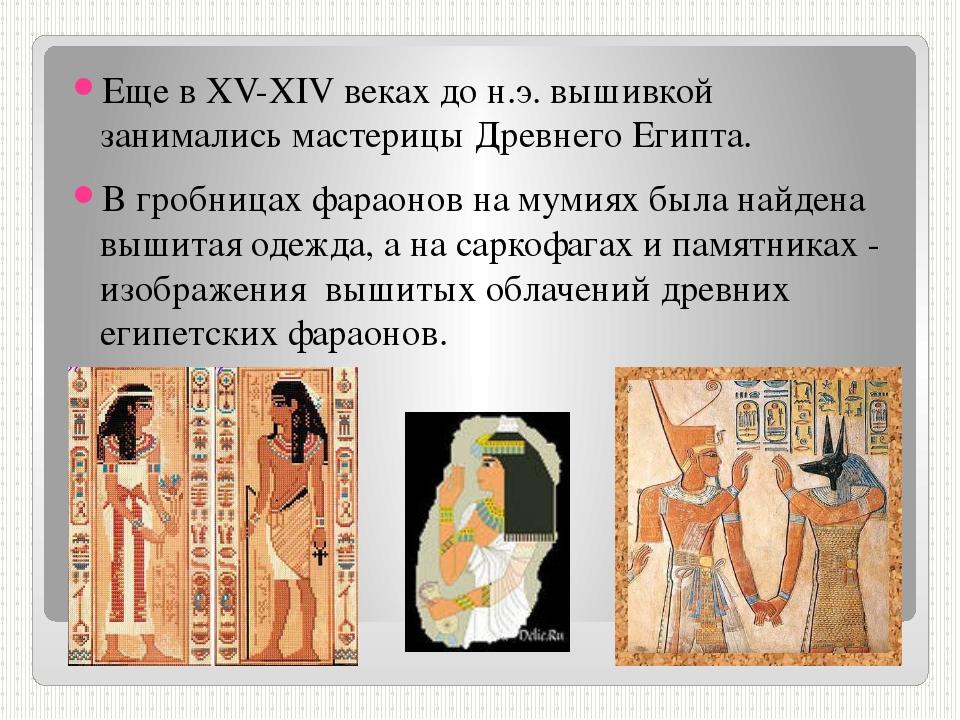 Еще в ХV-ХIV веках до н.э. вышивкой занимались мастерицы Древнего Египта. В...