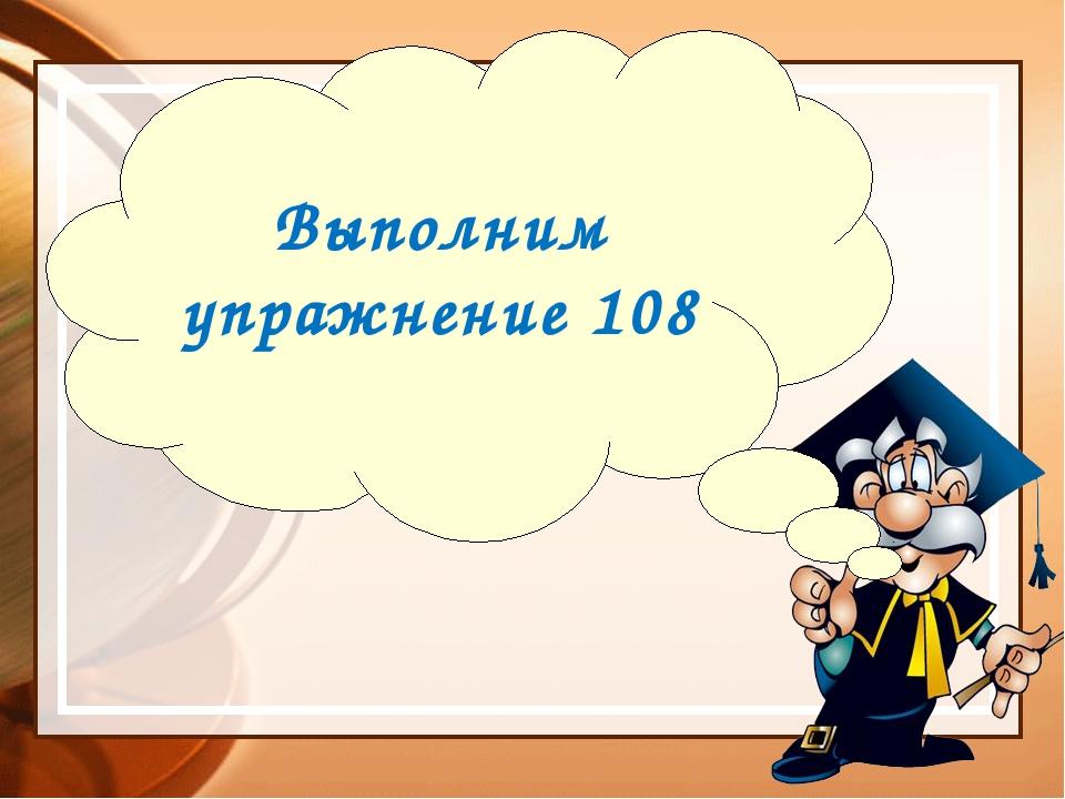Выполним упражнение 108