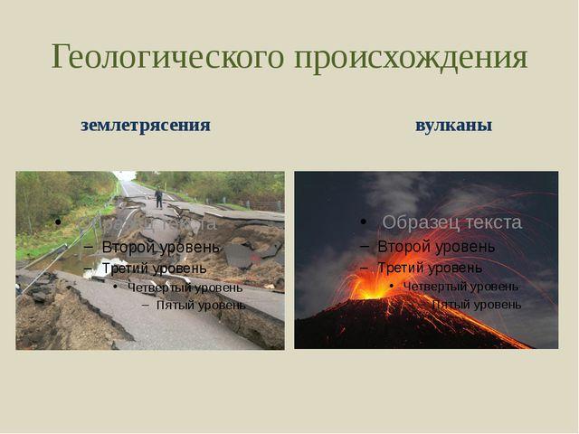 Геологического происхождения землетрясения вулканы