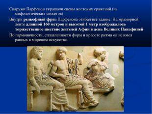 Снаружи Парфенон украшали сцены жестоких сражений (из мифологических сюжетов)