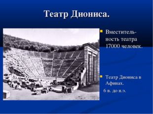 Театр Диониса. Вместитель-ность театра 17000 человек. Театр Диониса в Афинах.