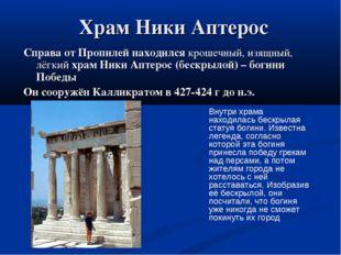 Храм Ники Аптерос Справа от Пропилей находился крошечный, изящный, лёгкий хра