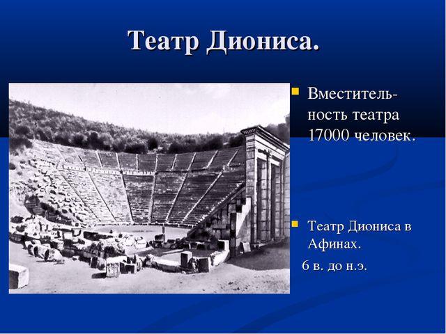 Театр Диониса. Вместитель-ность театра 17000 человек. Театр Диониса в Афинах....