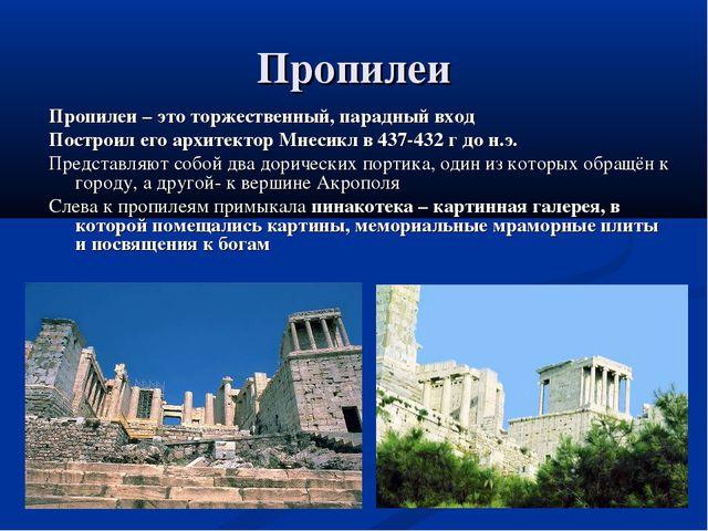 Пропилеи Пропилеи – это торжественный, парадный вход Построил его архитектор...