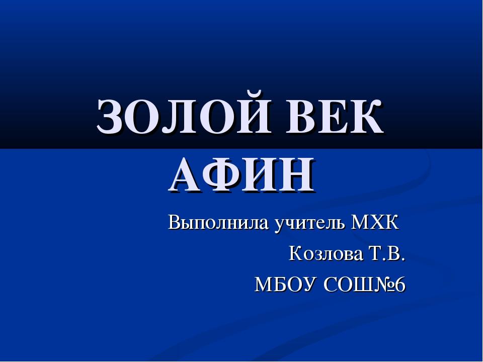 ЗОЛОЙ ВЕК АФИН Выполнила учитель МХК Козлова Т.В. МБОУ СОШ№6