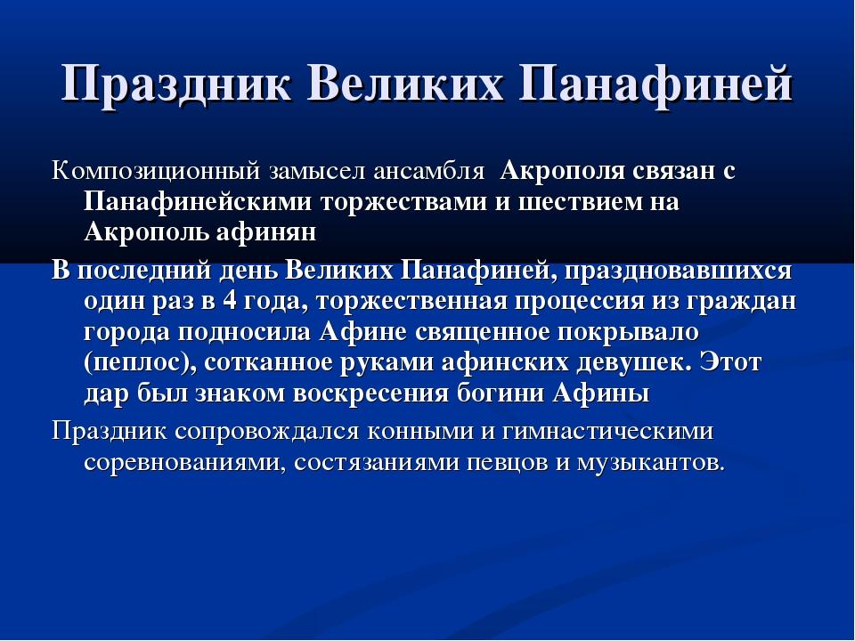 Праздник Великих Панафиней Композиционный замысел ансамбля Акрополя связан с...