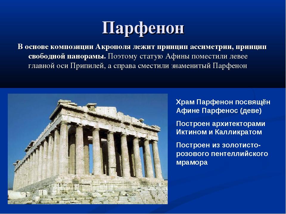 Парфенон В основе композиции Акрополя лежит принцип ассиметрии, принцип свобо...