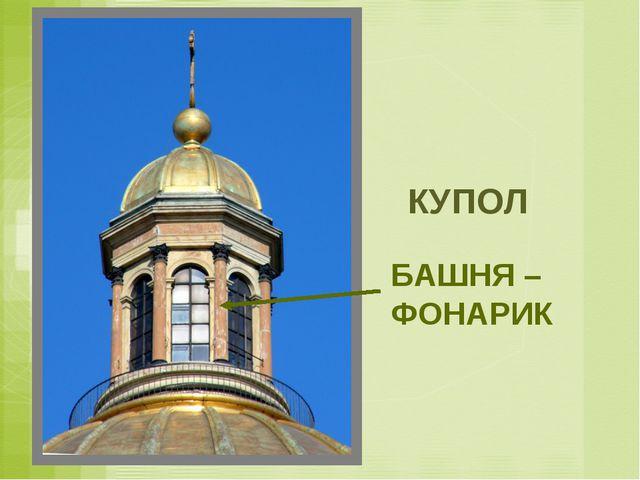 КУПОЛ БАШНЯ – ФОНАРИК