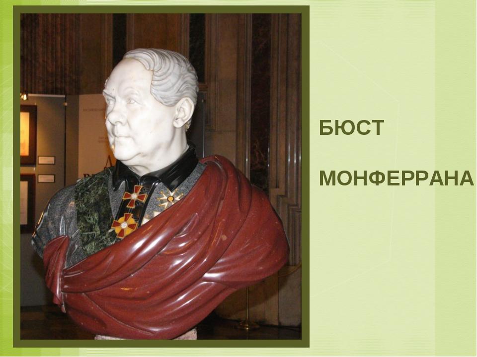 БЮСТ МОНФЕРРАНА