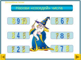 Назови «соседей» числа Волшебные числа