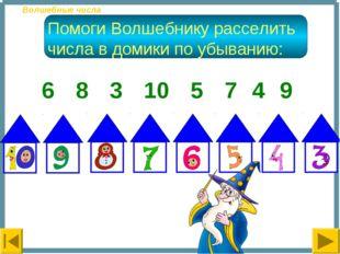 Помоги Волшебнику расселить числа в домики по убыванию: Волшебные числа 683