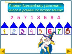 Помоги Волшебнику расселить числа в домики по возрастанию: 2 5 7 1 3 6 8 4 Во