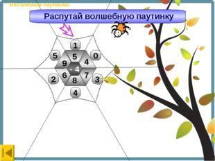 - 4 9 5 7 8 4 6 1 0 2 5 3 4 Распутай волшебную паутинку Волшебные паутинки