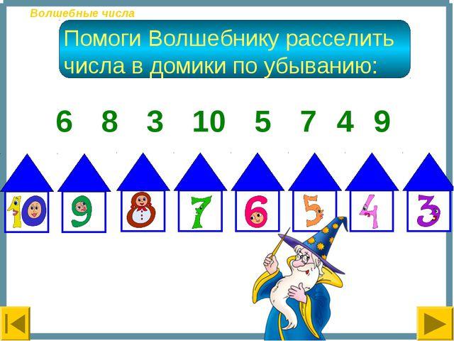 Помоги Волшебнику расселить числа в домики по убыванию: Волшебные числа 683...