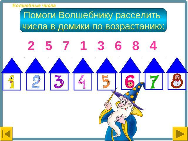 Помоги Волшебнику расселить числа в домики по возрастанию: 2 5 7 1 3 6 8 4 Во...