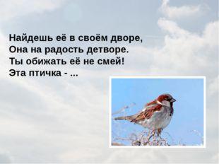 Днём спит, Ночью летает, Прохожих пугает.