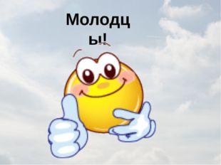 В презентации использованы материалы сайтов: http//ptiza27.ru/zimovka http//w