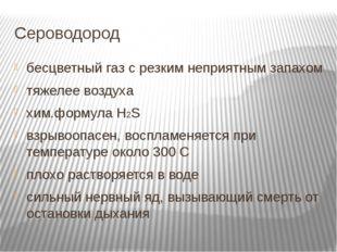 Сероводород бесцветный газ с резким неприятным запахом тяжелее воздуха хим.фо