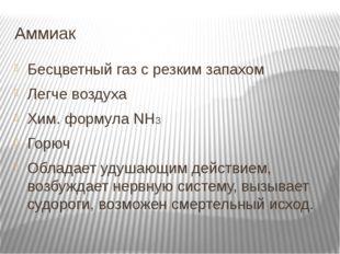 Аммиак Бесцветный газ с резким запахом Легче воздуха Хим. формула NH3 Горюч О