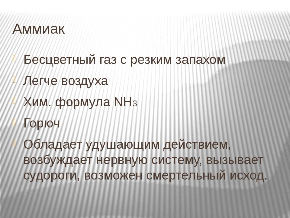 Аммиак Бесцветный газ с резким запахом Легче воздуха Хим. формула NH3 Горюч О...