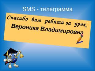 SMS - телеграмма Спасибо вам ребята за урок Вероника Владимировна