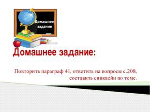Домашнее задание: Повторить параграф 41, ответить на вопросы с.208, составить