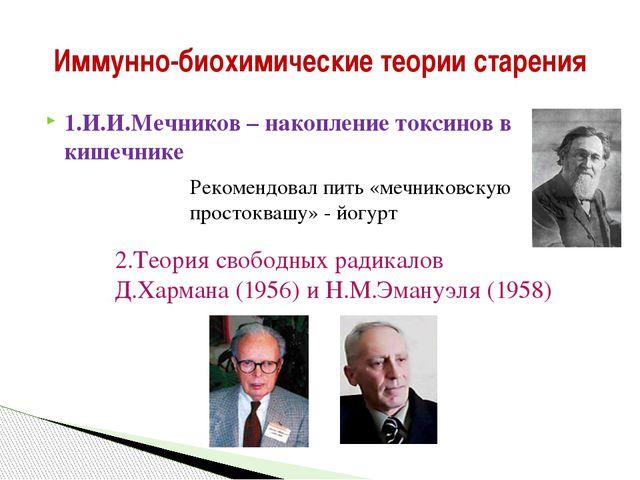 1.И.И.Мечников – накопление токсинов в кишечнике Иммунно-биохимические теории...