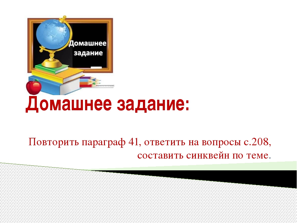 Домашнее задание: Повторить параграф 41, ответить на вопросы с.208, составить...