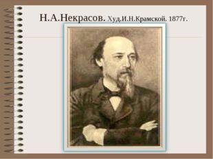 Н.А.Некрасов. Худ.И.Н.Крамской. 1877г.