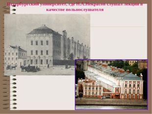 Петербургский университет, где Н.А.Некрасов слушал лекции в качестве вольносл
