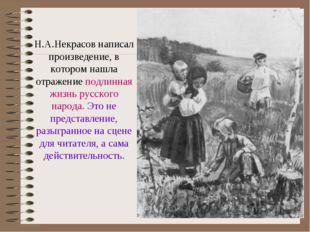 Н.А.Некрасов написал произведение, в котором нашла отражение подлинная жизнь
