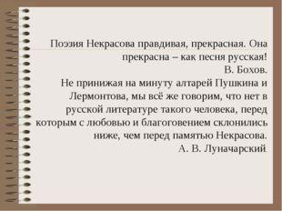 Поэзия Некрасова правдивая, прекрасная. Она прекрасна – как песня русская! В.
