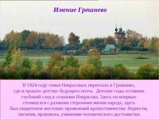 Имение Грешнево В 1824 году семья Некрасовых переехала в Грешнево, где и прош