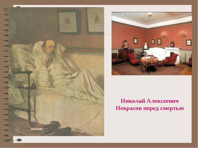 Николай Алексеевич Некрасов перед смертью