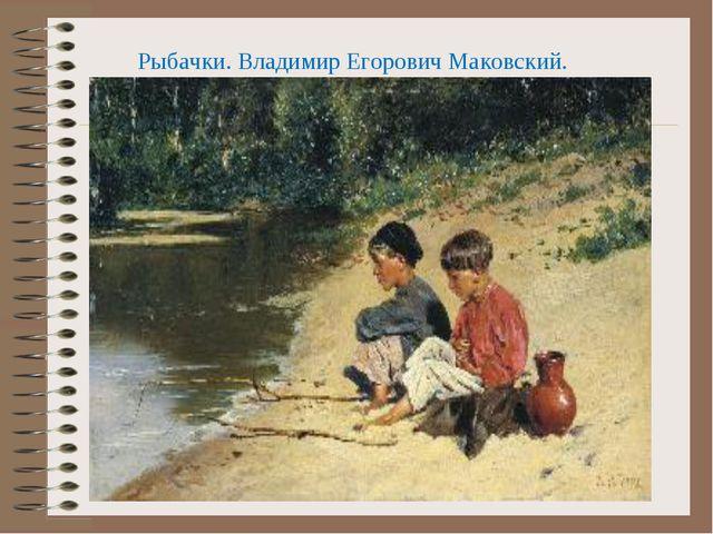 Электронное пособие Рыбачки. Владимир Егорович Маковский. Электронное пособие