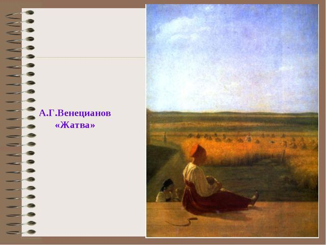 А.Г.Венецианов «Жатва»