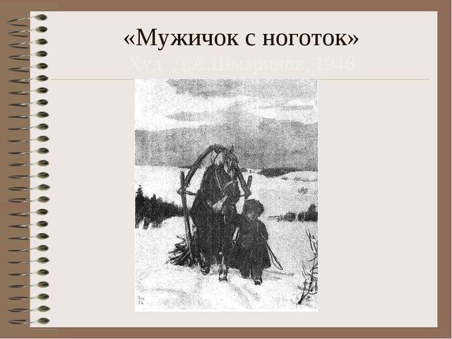«Мужичок с ноготок» Худ. Д.А.Шмаринов, 1946