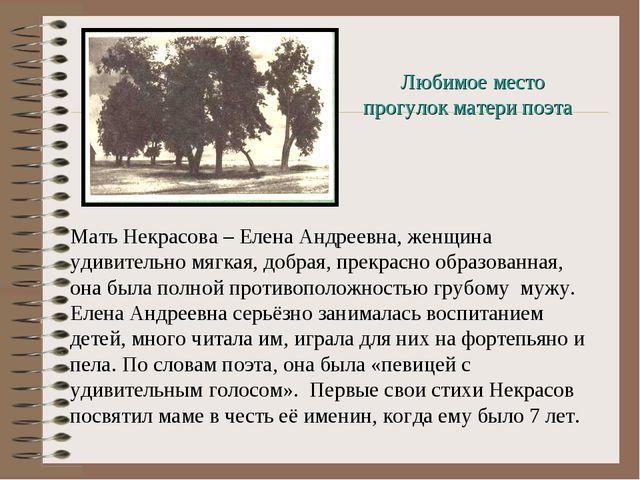 Мать Некрасова – Елена Андреевна, женщина удивительно мягкая, добрая, прекрас...