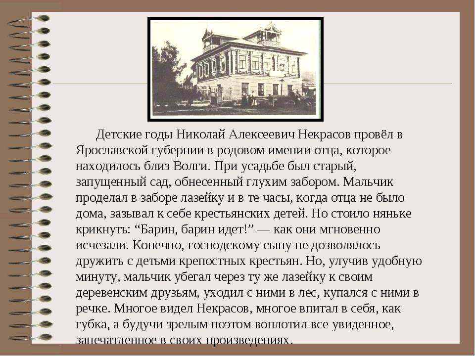 Детские годы Николай Алексеевич Некрасов провёл в Ярославской губернии в род...