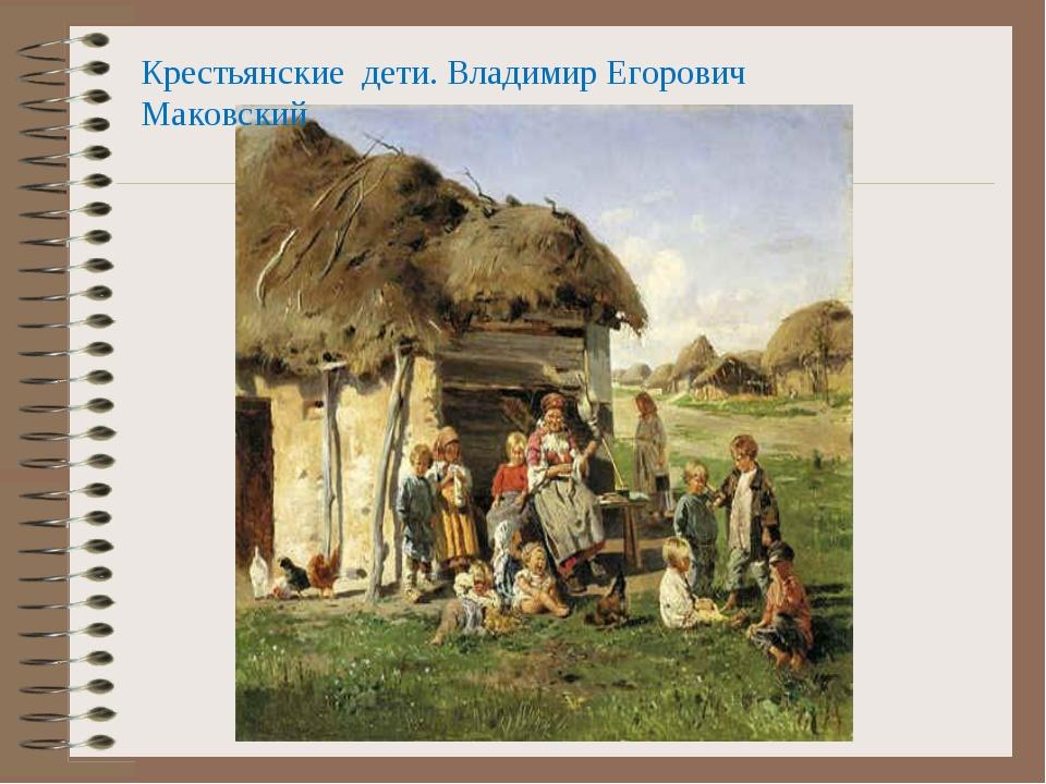 Крестьянские дети. Владимир Егорович Маковский